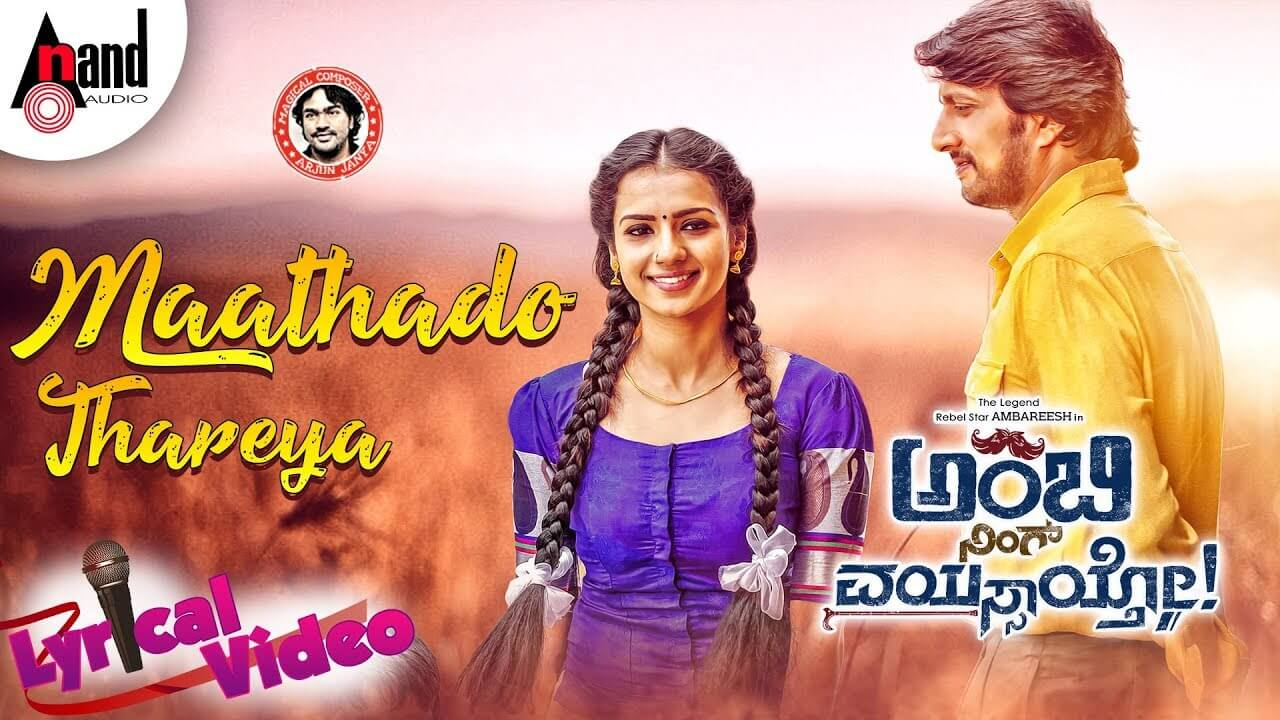 Maathado Taareya Song Lyrics