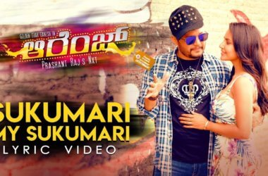 Sukumari Song Lyrics