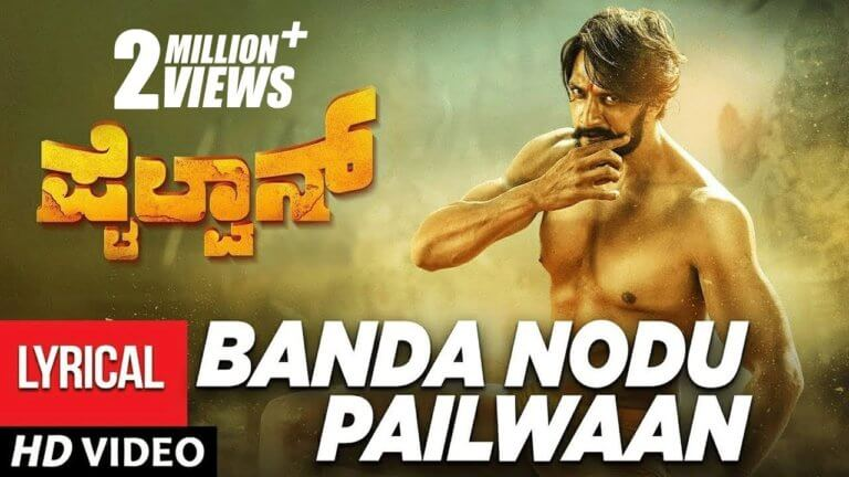 Banda Nodu Pailwaan Song Lyrics