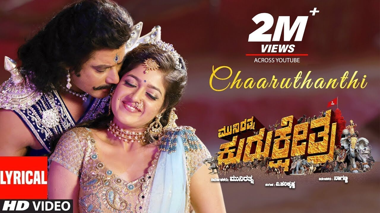 Chaaruthanthi Song Lyrics