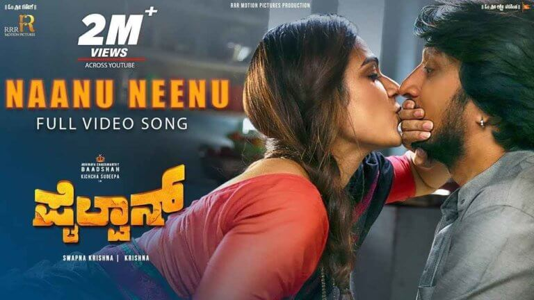 Naanu Neenu Song Lyrics