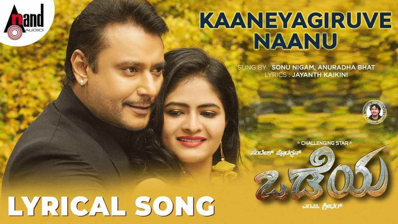 Kaaneyagiruve Naanu Song Lyrics