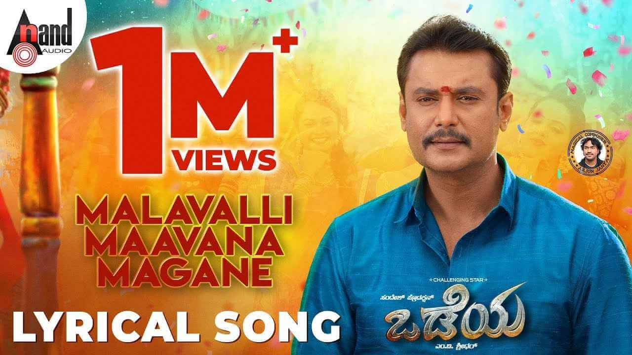 Malavalli Maavana Magane Lyrics