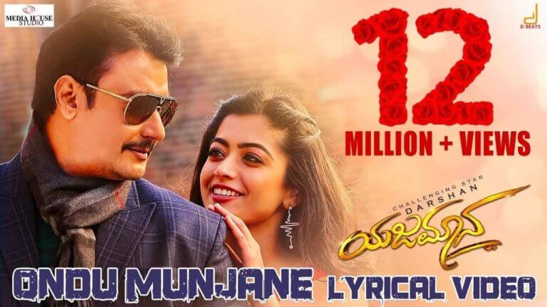 Ondu Munjane Song Lyrics