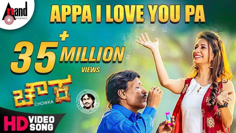 Appa I Love You Pa Lyrics