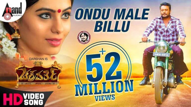Ondu Male Billu Lyrics