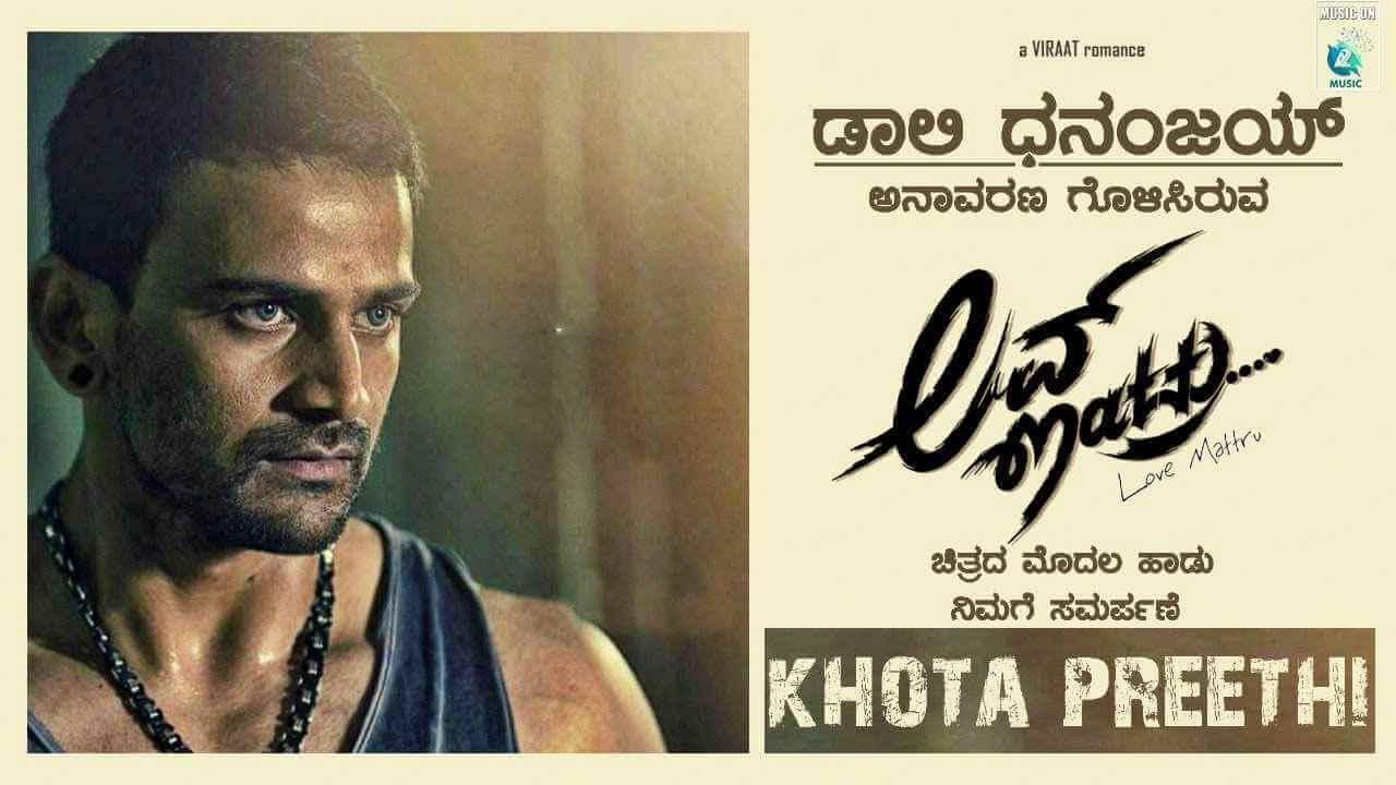 Khota Preethi Lyrics
