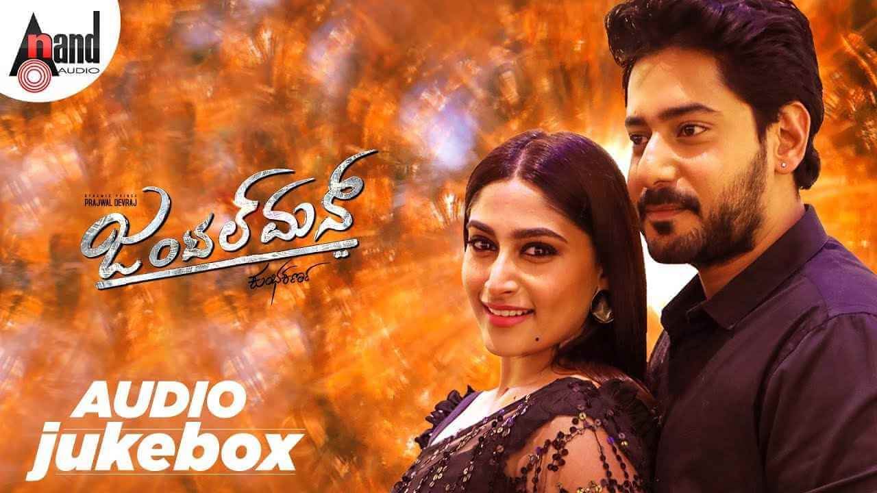 Marali Manasaagide Lyrics