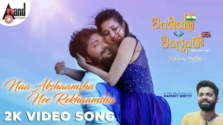Naa Akshaamsha Lyrics