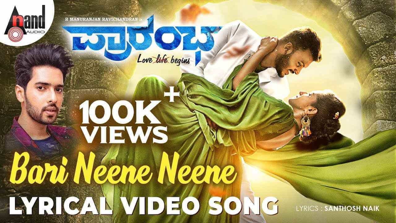 Bari Neene Neene Lyrics