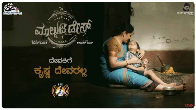 Devakige Krishna Lyrics