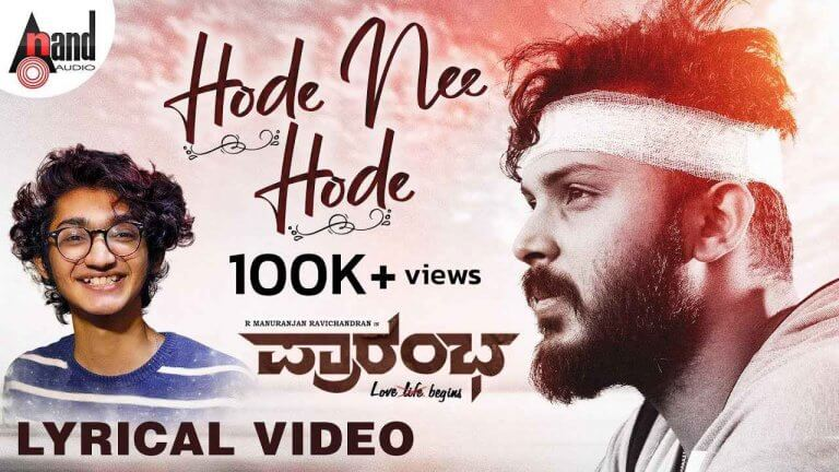 Hode Nee Hode Lyrics