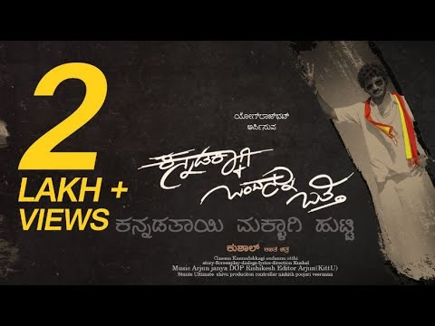 Kannadakkaagi Ondannu Otti Title Song Lyrics