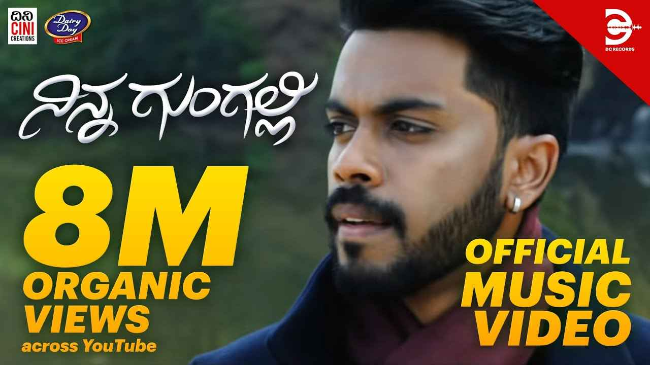 Ninna Gungalli Lyrics