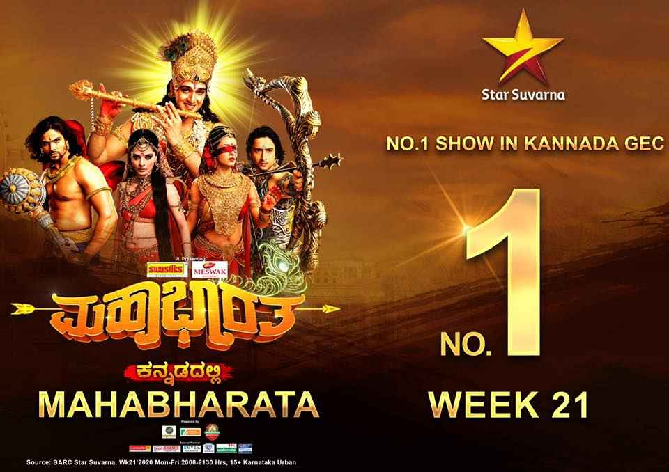 Mahabharata Kannada Title Song Lyrics