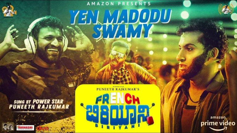 Yen Madodu Swamy Lyrics