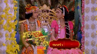Radha Krishna Kannada Title Song Lyrics