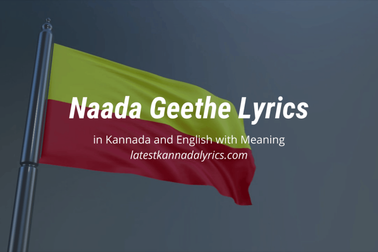 Naada Geethe Lyrics