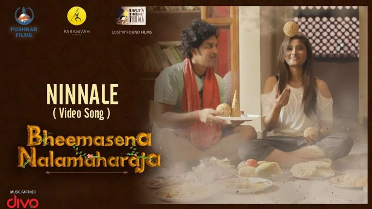 Ninnale Lyrics