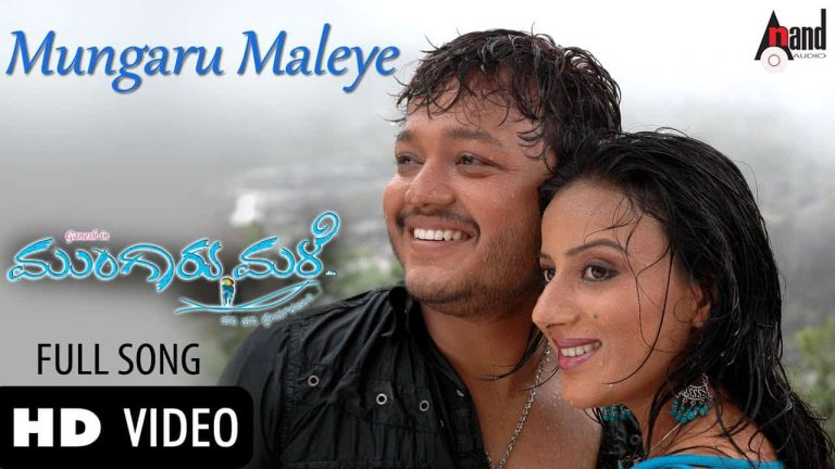 Mungaru Maleye Lyrics
