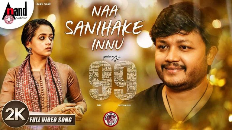 Naa Sanihake Innu Lyrics