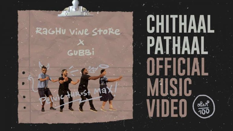 Chithaal Pathaal Lyrics