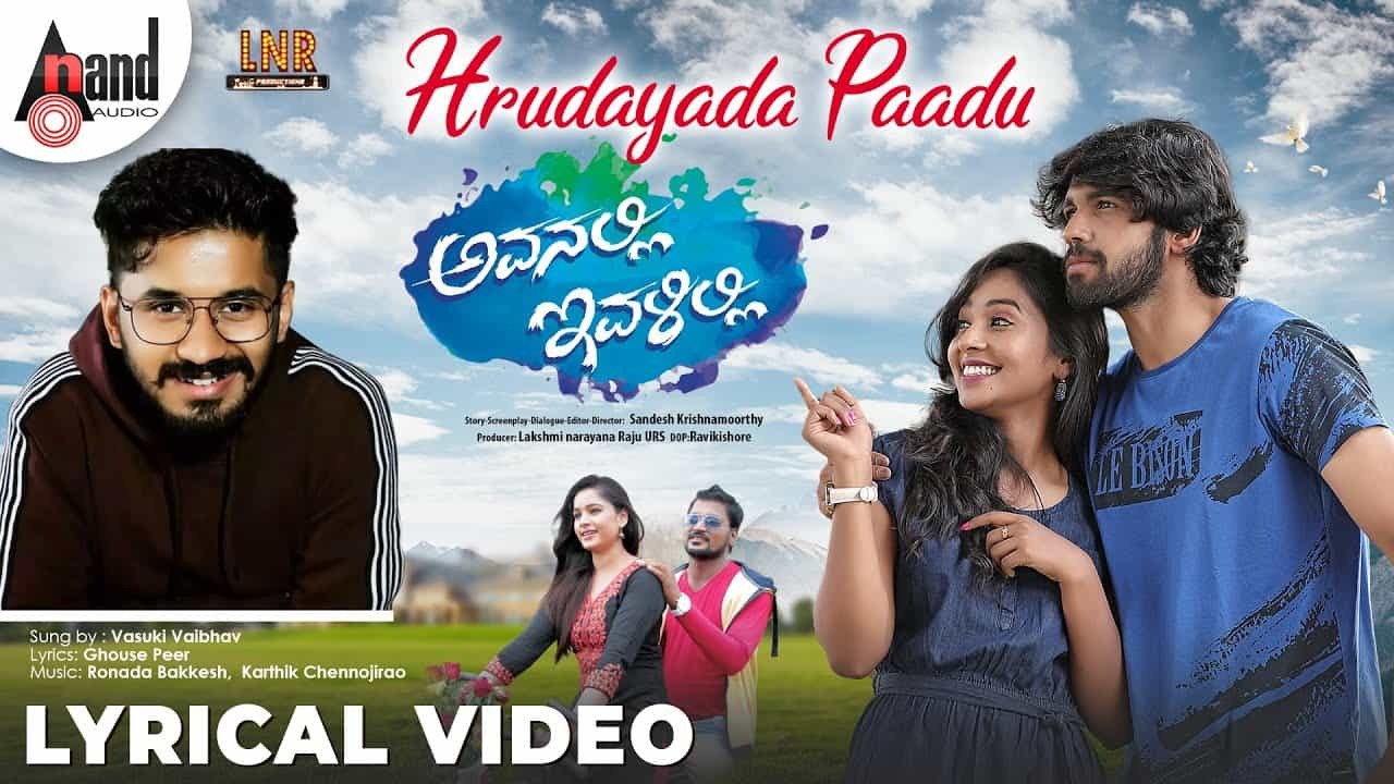 Hrudayada Paadu Lyrics