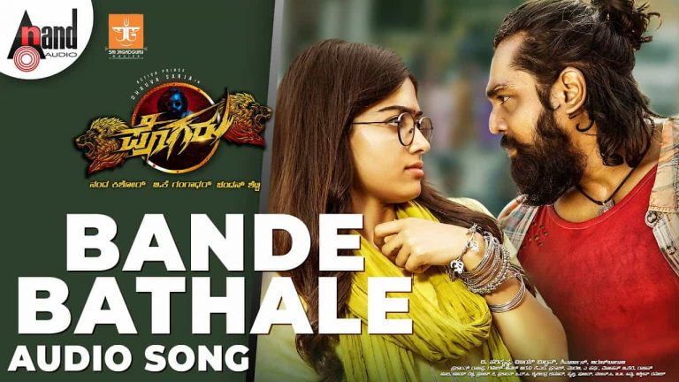 Bande Bathale Lyrics Pogaru