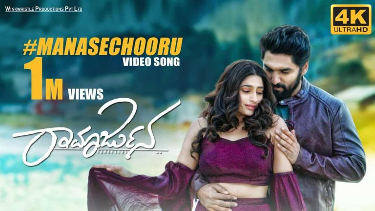 Manase Chooru Lyrics