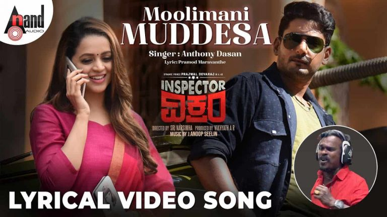 Moolimani Muddesa Lyrics