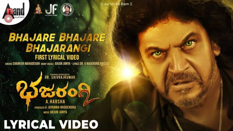 Bhajare Bhajarangi Lyrics
