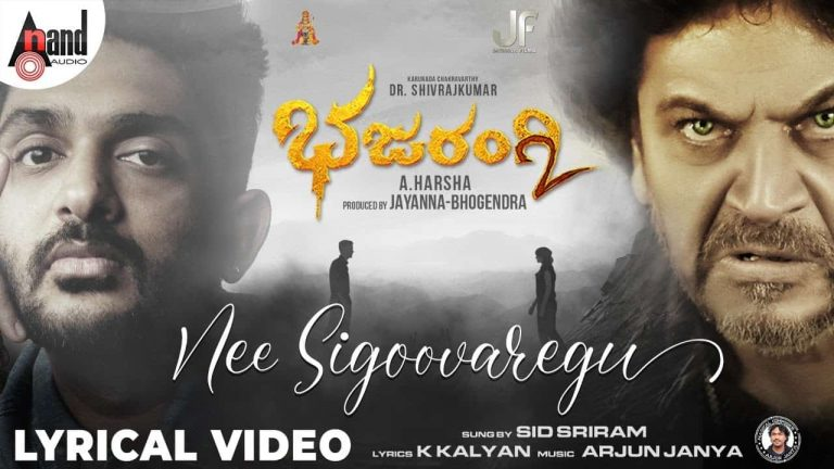 Nee Sigoovaregu Lyrics